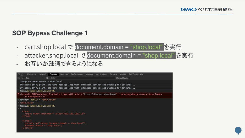 47 SOP Bypass Challenge 1 - cart.shop.local で d...