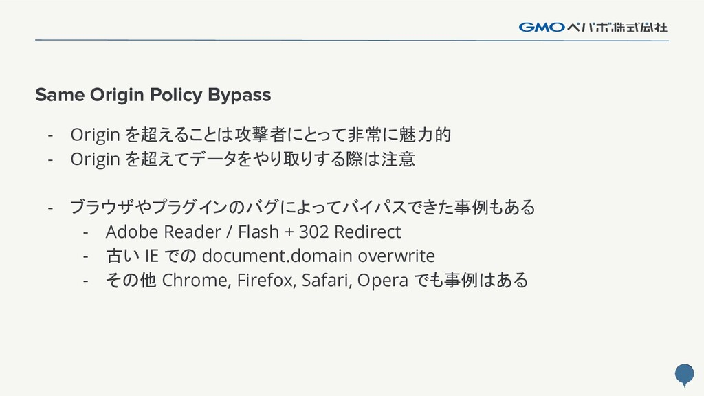 50 Same Origin Policy Bypass - Origin を超えることは攻撃...