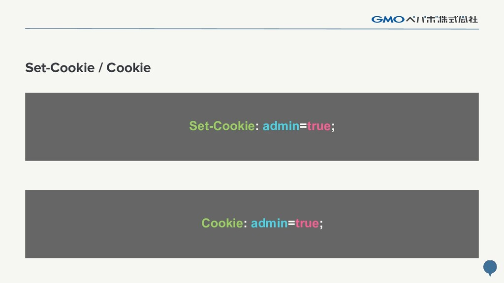 60 Set-Cookie / Cookie Set-Cookie: admin=true; ...