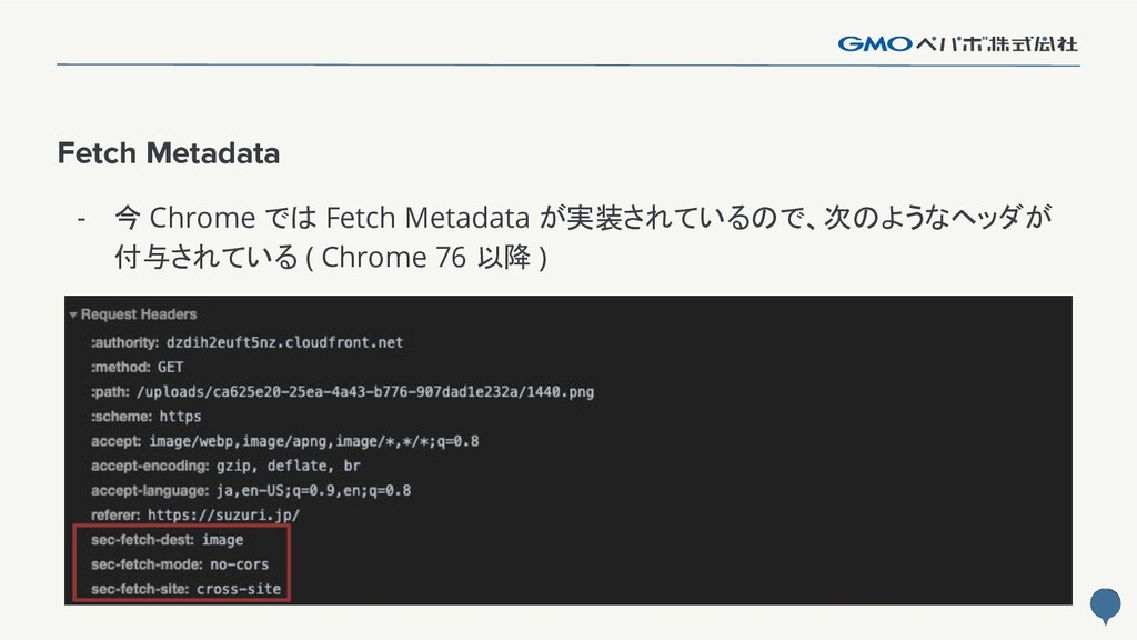 87 Fetch Metadata - 今 Chrome では Fetch Metadata ...