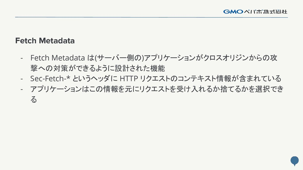 88 Fetch Metadata - Fetch Metadata は(サーバー側の)アプリ...