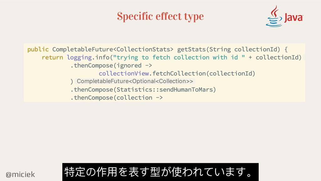 @miciek Specific effect type 特定の作⽤用を表す型が使われています。
