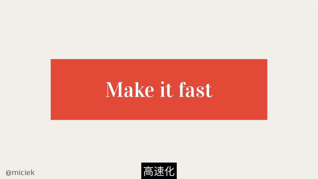 @miciek Make it fast ⾼高速化