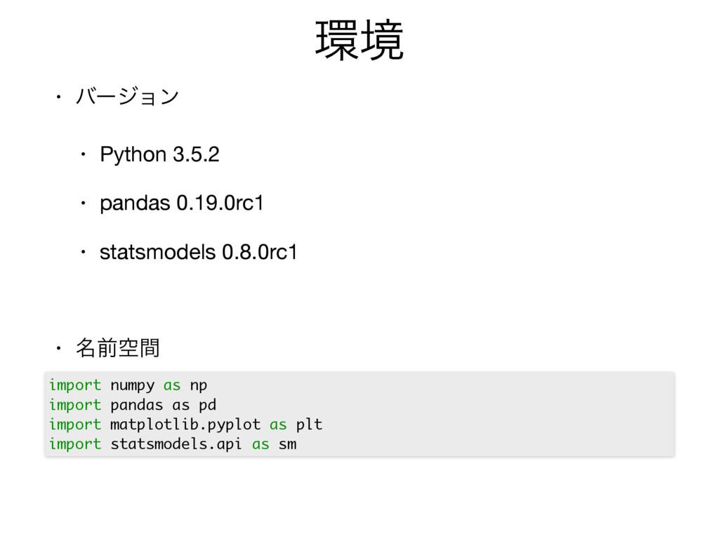 ڥ • όʔδϣϯ  • Python 3.5.2  • pandas 0.19.0rc1 ...