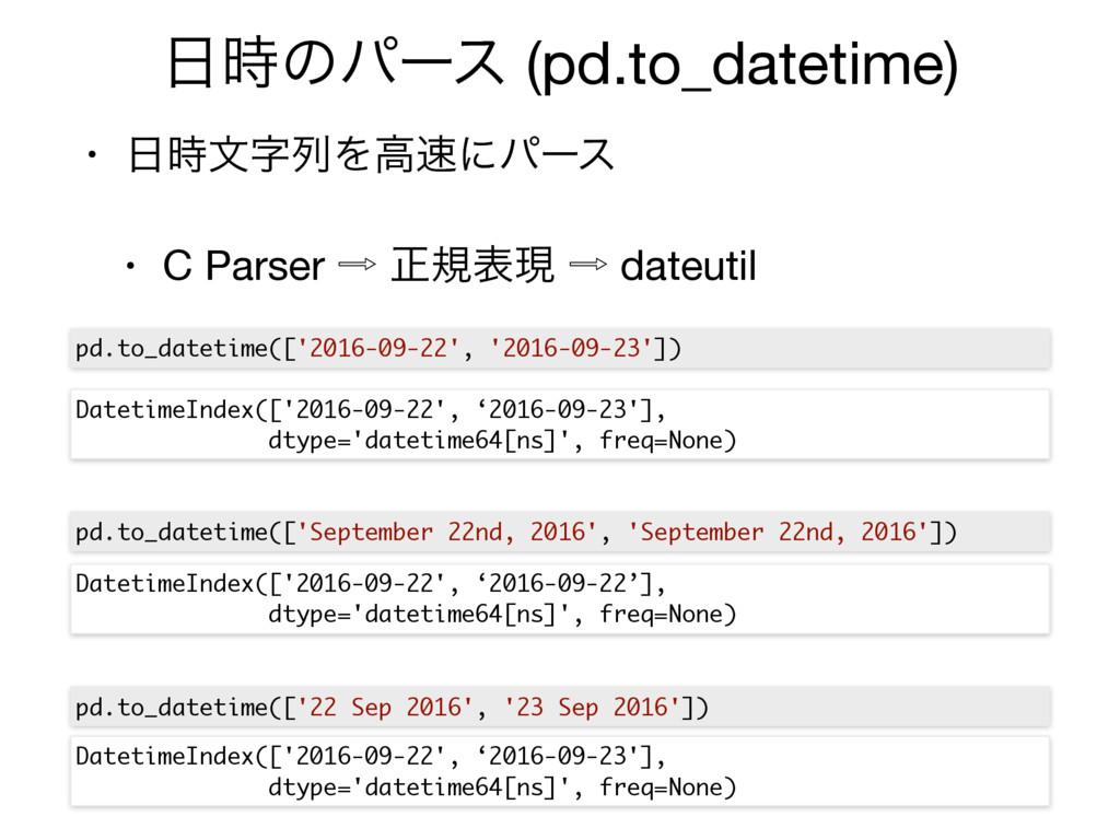 ͷύʔε (pd.to_datetime) • จྻΛߴʹύʔε  • C Par...