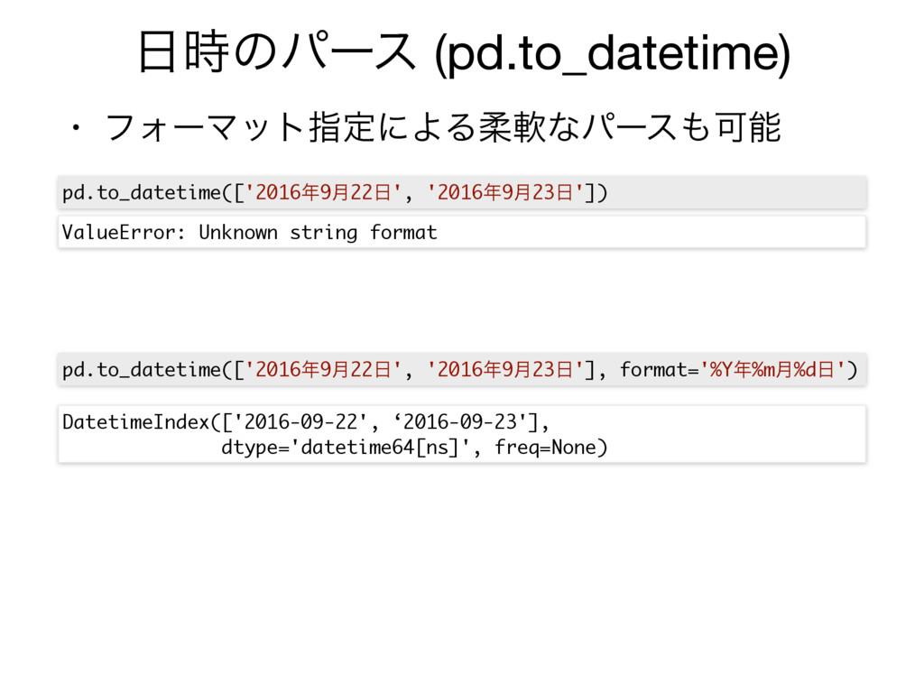 ͷύʔε (pd.to_datetime) • ϑΥʔϚοτࢦఆʹΑΔॊೈͳύʔεՄ ...