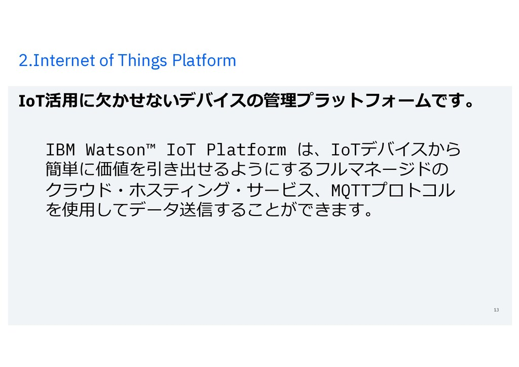 2.Internet of Things Platform IoT活⽤に⽋かせないデバイスの管...