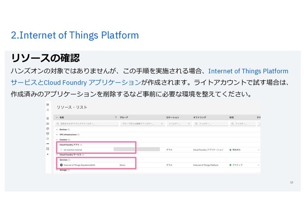 2.Internet of Things Platform リソースの確認 ハンズオンの対象で...
