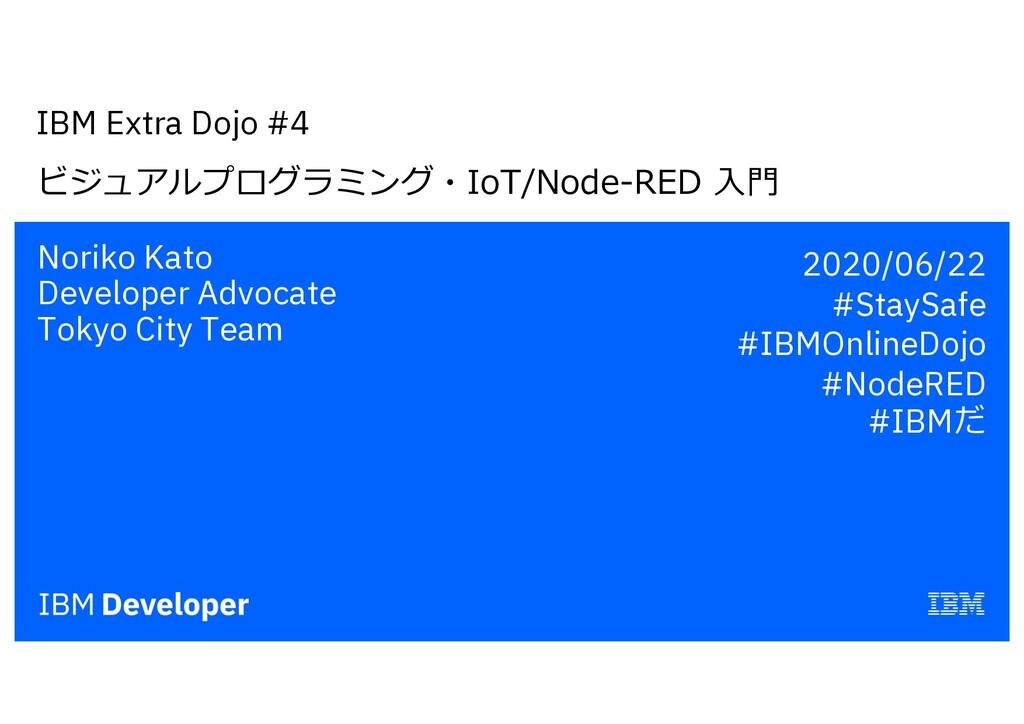 IBM Extra Dojo #4 ビジュアルプログラミング・IoT/Node-RED ⼊⾨ ...