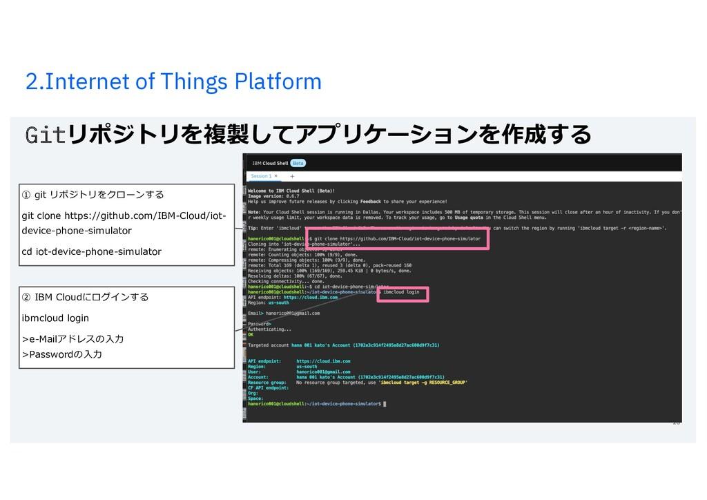 2.Internet of Things Platform Gitリポジトリを複製してアプリケ...