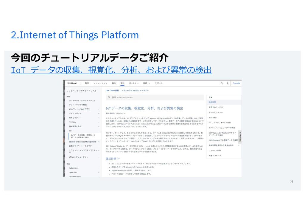 2.Internet of Things Platform 今回のチュートリアルデータご紹介 ...