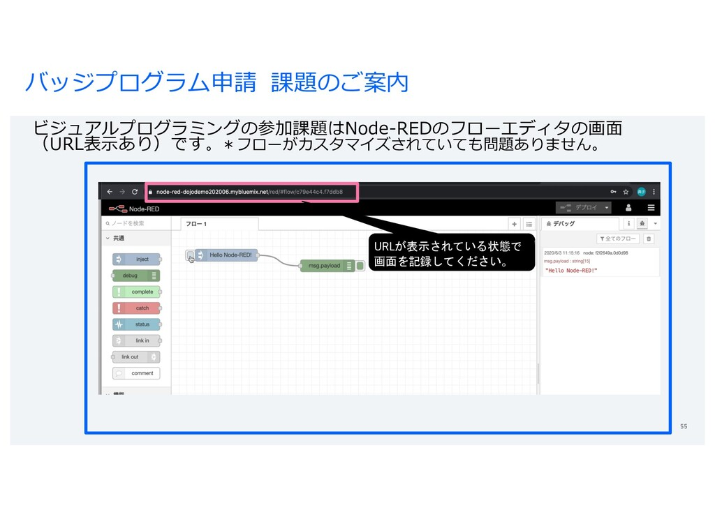 バッジプログラム申請 課題のご案内 55 URLが表示されている状態で 画面を記録してください...