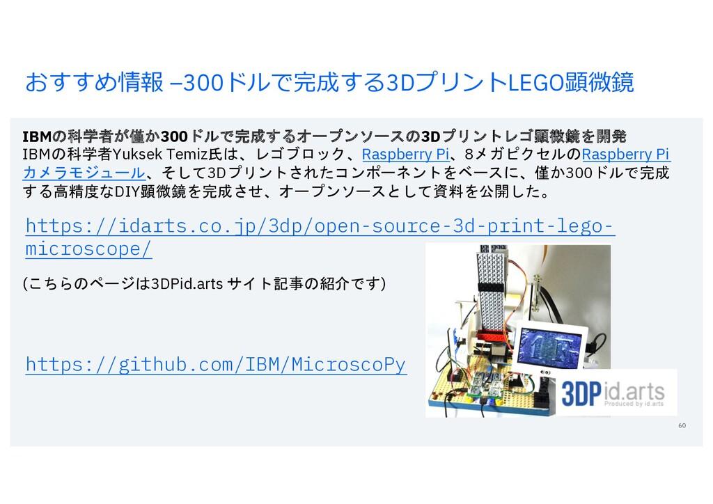 おすすめ情報 –300ドルで完成する3DプリントLEGO顕微鏡 https://idarts....