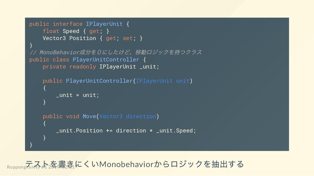 public interface IPlayerUnit { float Speed { ge...