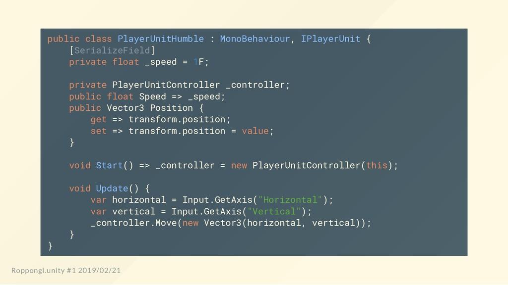 public class PlayerUnitHumble : MonoBehaviour, ...
