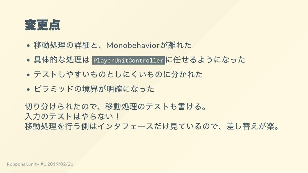 変更点 移動処理の詳細と、Monobehavior が離れた 具体的な処理は PlayerUn...