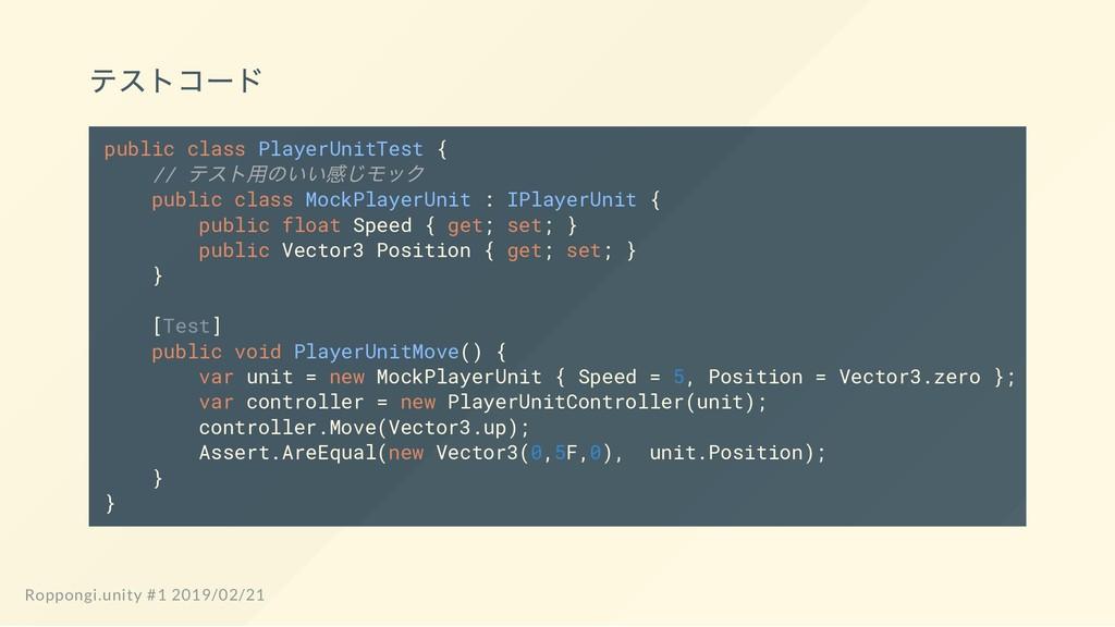 テストコー ド public class PlayerUnitTest { // テスト用のい...