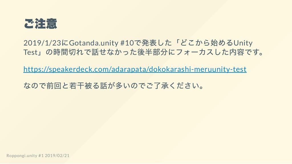 ご注意 2019/1/23 にGotanda.unity #10 で発表した「 どこから始める...