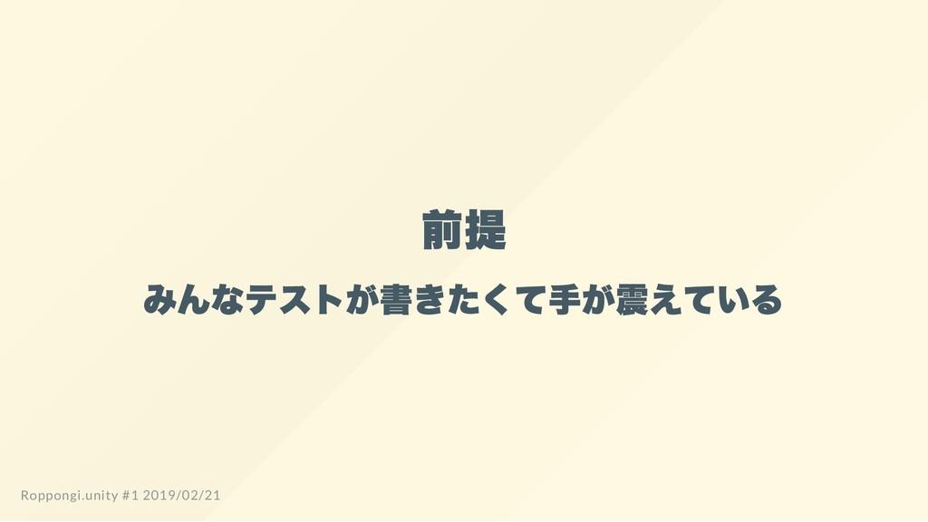 前提 みんなテストが書きたくて手が震えている Roppongi.unity #1 2019/0...