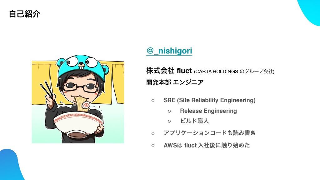 ࣗݾհ @_nishigori גࣜձࣾ fluct (גࣜձࣾ VOYAGE GROUP ...