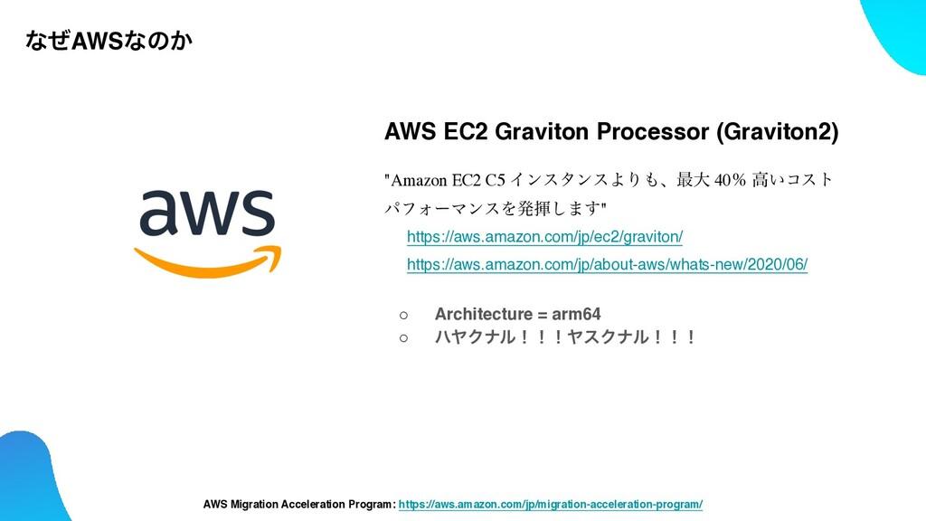 """AWS EC2 Graviton Processor (Graviton2 )  """"Amazo..."""