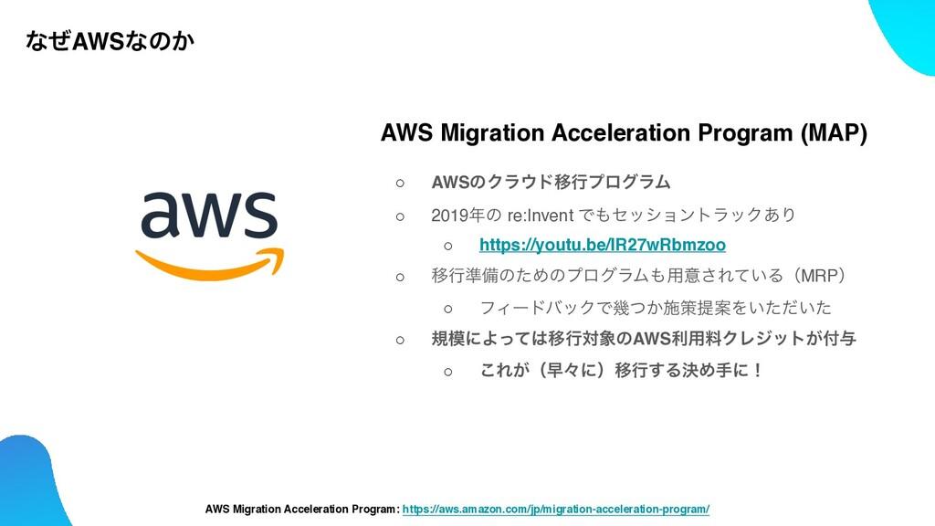 AWS Migration Acceleration Program (MAP )  ○ AW...