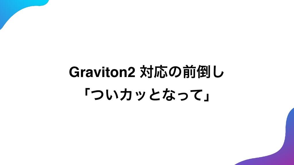 Multi Architecture Support for Graviton 2  http...