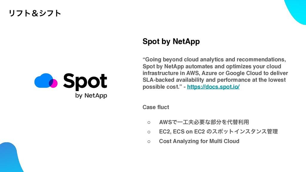 EC2 Spot Request, Spot Instanc e  ○ SpotՁ֨ࣗಈௐ...