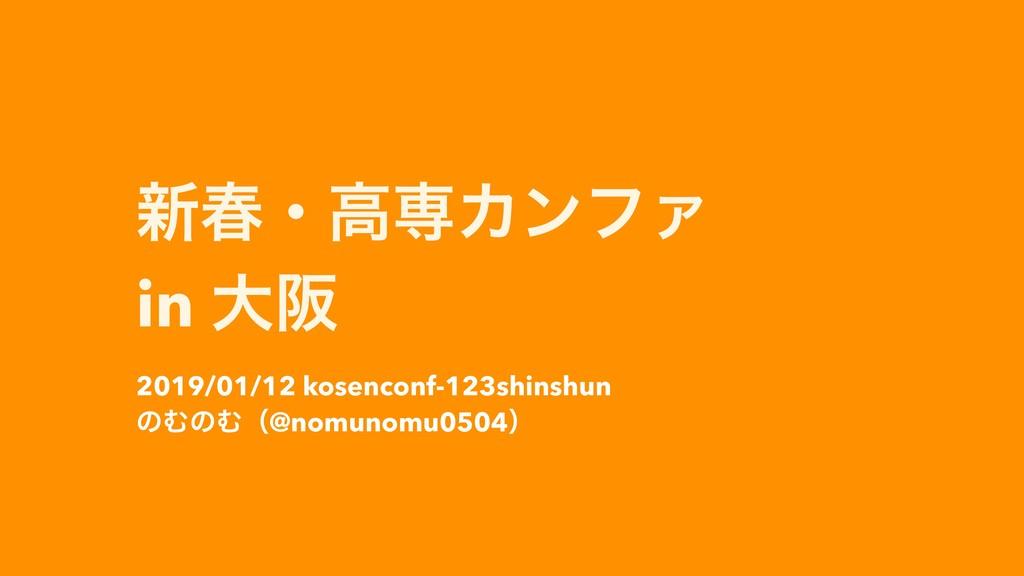 ৽य़ɾߴઐΧϯϑΝ in େࡕ 2019/01/12 kosenconf-123shinshu...