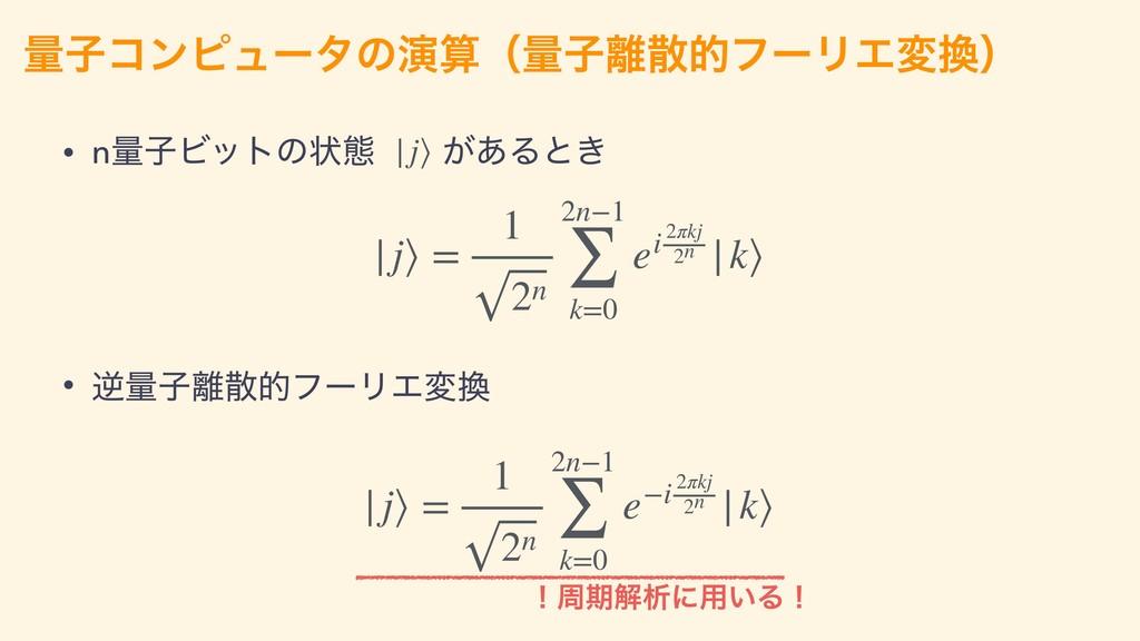 • nྔࢠϏοτͷঢ়ଶɹɹ͕͋Δͱ͖ |j⟩ |j⟩ = 1 2n 2n−1 ∑ k=0 ei...