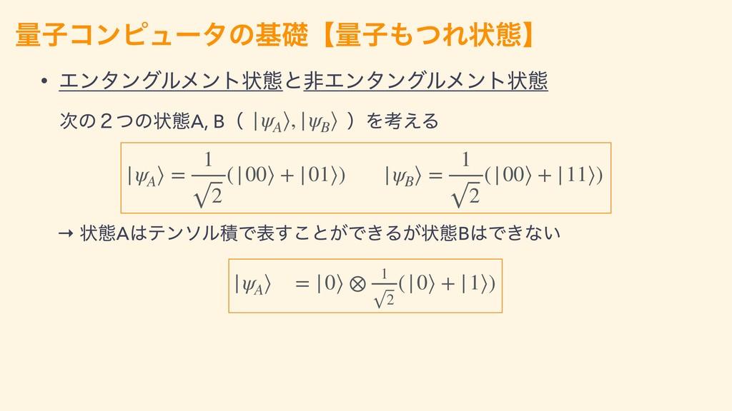 ྔࢠίϯϐϡʔλͷجૅʲྔࢠͭΕঢ়ଶʳ |ψA ⟩ = |0⟩ ⊗ 1 2 (|0⟩ + |...