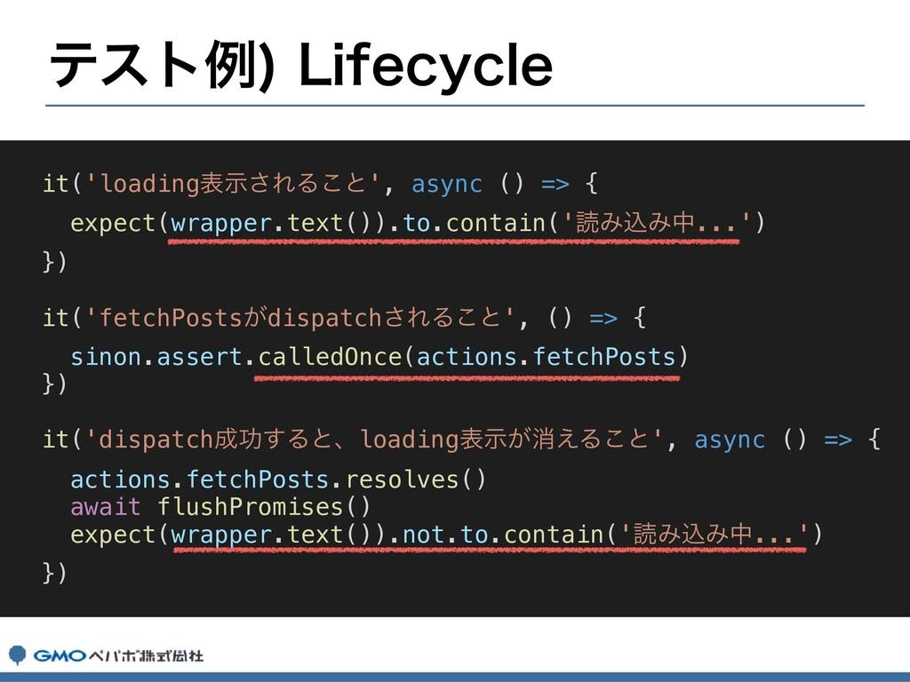 ςετྫ -JGFDZDMF it('loadingදࣔ͞ΕΔ͜ͱ', async () =...