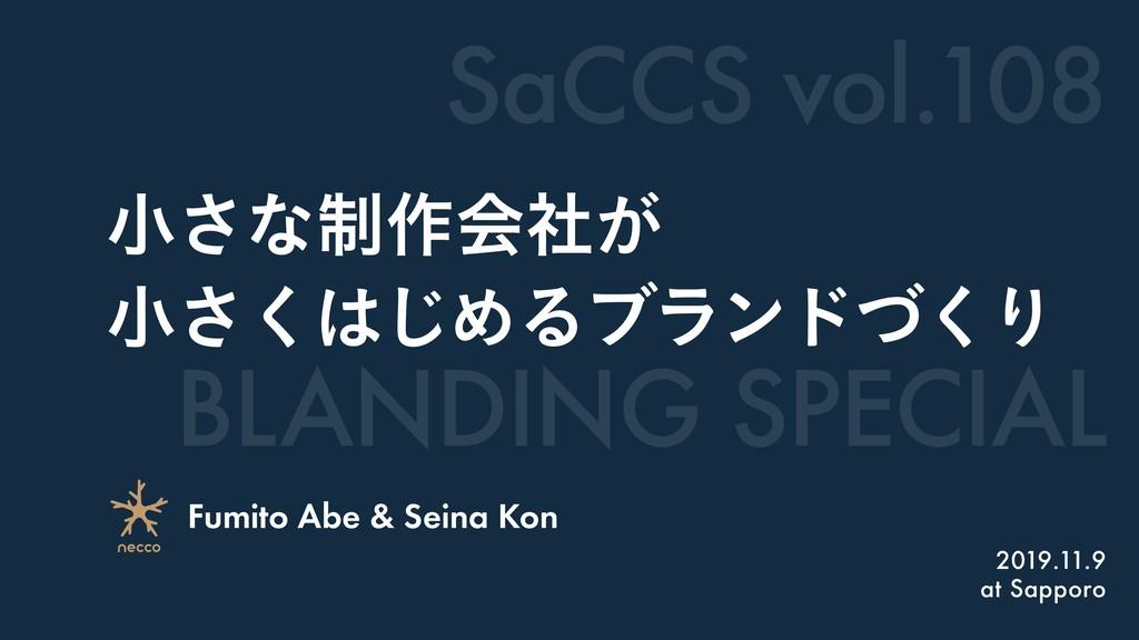 Fumito Abe & Seina Kon 2019.11.9 at Sapporo SaC...