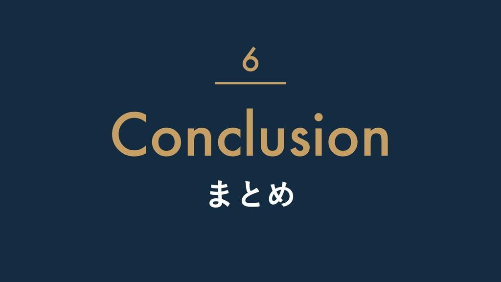 ·ͱΊ Conclusion 6