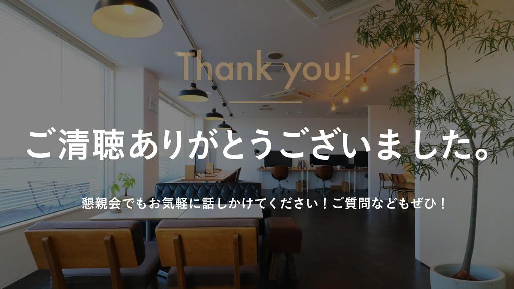 Thank you! ͝ਗ਼ௌ͋Γ͕ͱ͏͍͟͝·ͨ͠ɻ ࠙ձͰ͓ؾܰʹ͔͚͍ͯͩ͘͠͞ʂ͝...
