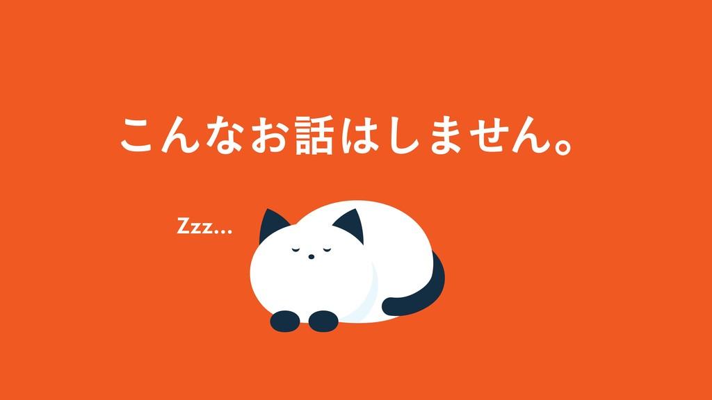 ͜Μͳ͓͠·ͤΜɻ Zzz…