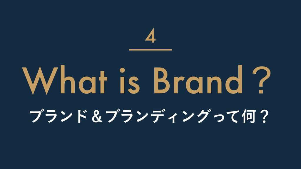 ϒϥϯυˍϒϥϯσΟϯάͬͯԿʁ What is Brandʁ 4