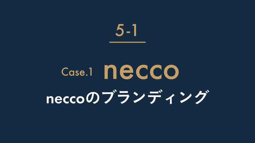 neccoͷϒϥϯσΟϯά necco 5-1 Case.1