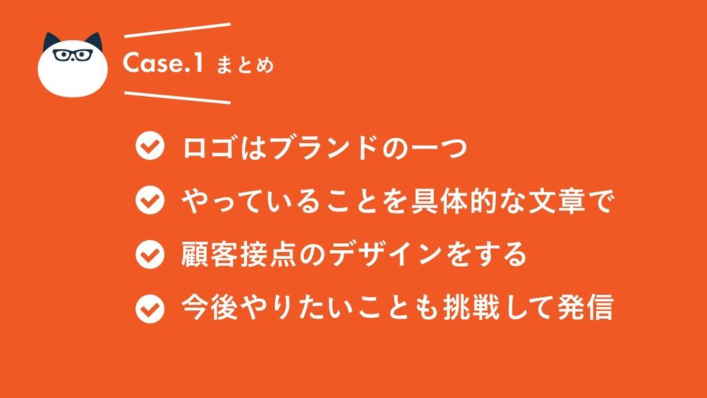 Case.1 ·ͱΊ ϩΰϒϥϯυͷҰͭ ͍ͬͯΔ͜ͱΛ۩ମతͳจষͰ ސ٬ͷσβ...