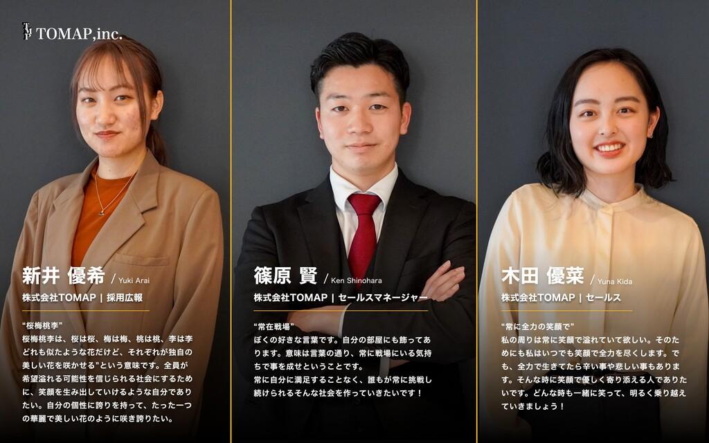 Yuna Kida / ⽊⽥ 優菜 株式会社TOMAP | セールス Ken Shinohar...