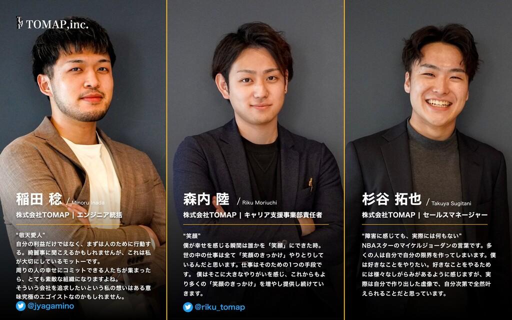 Takuya Sugitani / 杉⾕ 拓也 株式会社TOMAP | セールスマネージャー ...
