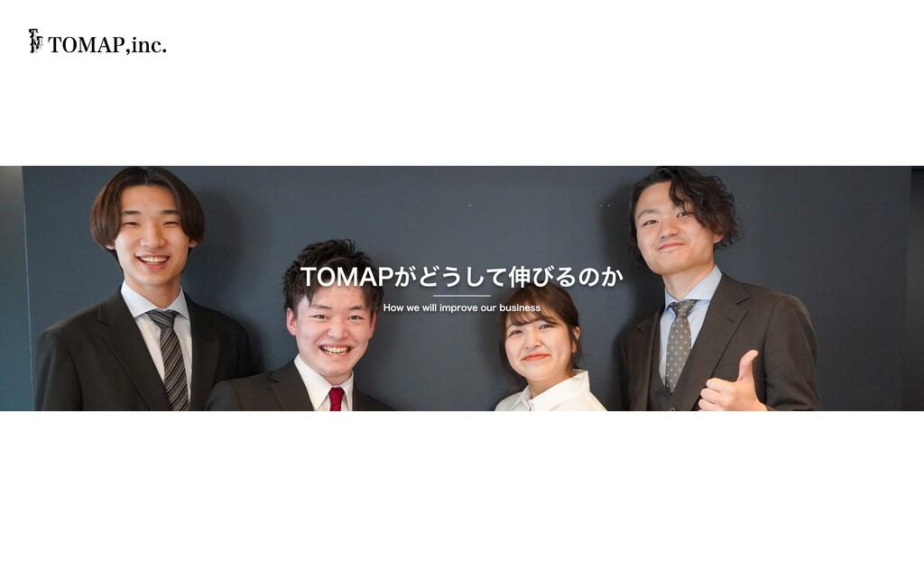 TOMAPがどうして伸びるのか How we will improve our business