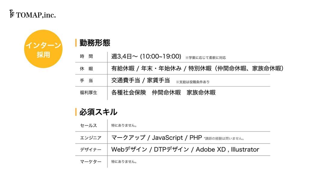 採⽤ インターン 時間 休暇 ⼿当 福利厚⽣ 週3,4⽇〜 (10:00~19:00) ...