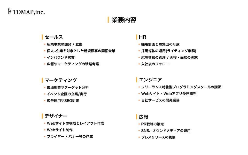 セールス 新規事業の開発 / ⽴案 個⼈~企業を対象とした新規顧客の開拓営業 インバウンド営業...