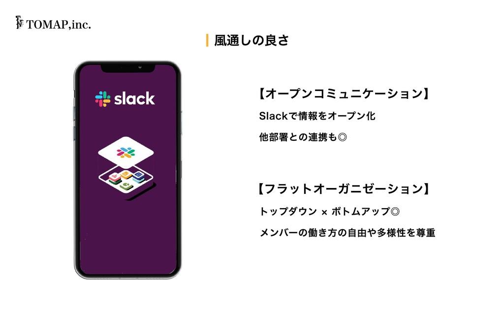 ⾵通しの良さ 他部署との連携も◎ Slackで情報をオープン化 【オープンコミュニケーション】...