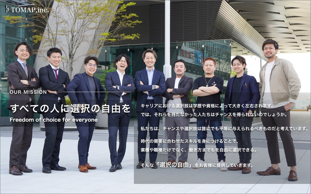 OUR MISSION Freedom of choice for everyone 業種や職...
