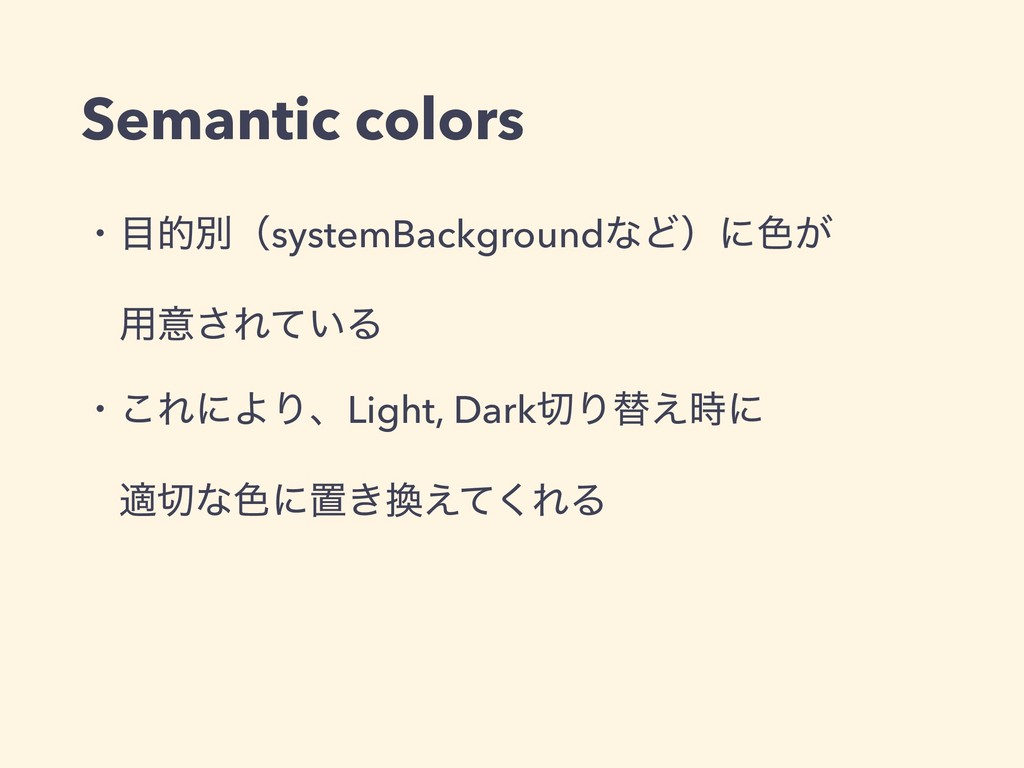 Semantic colors ɾ໨తผʢsystemBackgroundͳͲʣʹ৭͕ ɹ༻ҙ...