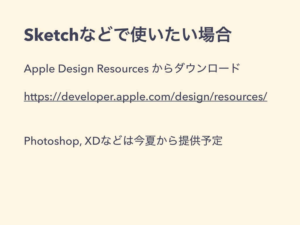 SketchͳͲͰ࢖͍͍ͨ৔߹ Apple Design Resources ͔Βμ΢ϯϩʔυ...