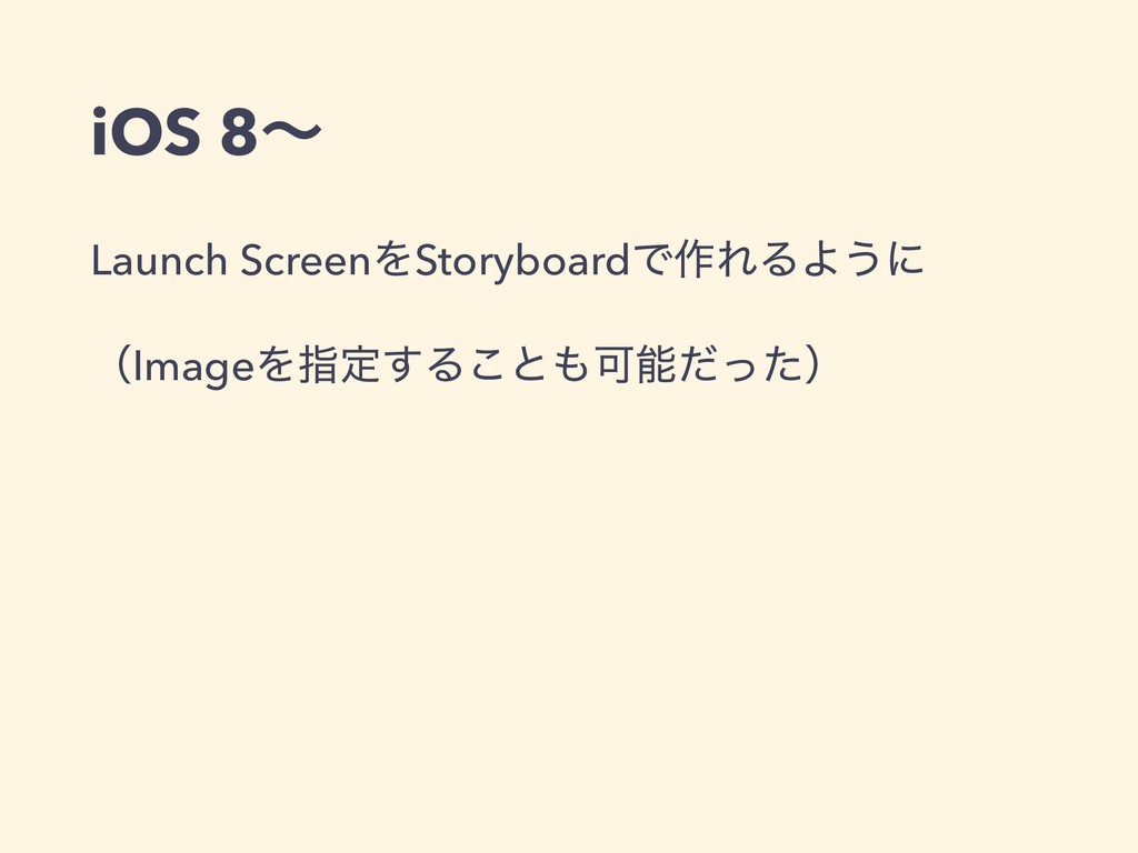 iOS 8ʙ Launch ScreenΛStoryboardͰ࡞ΕΔΑ͏ʹ ʢImageΛࢦ...