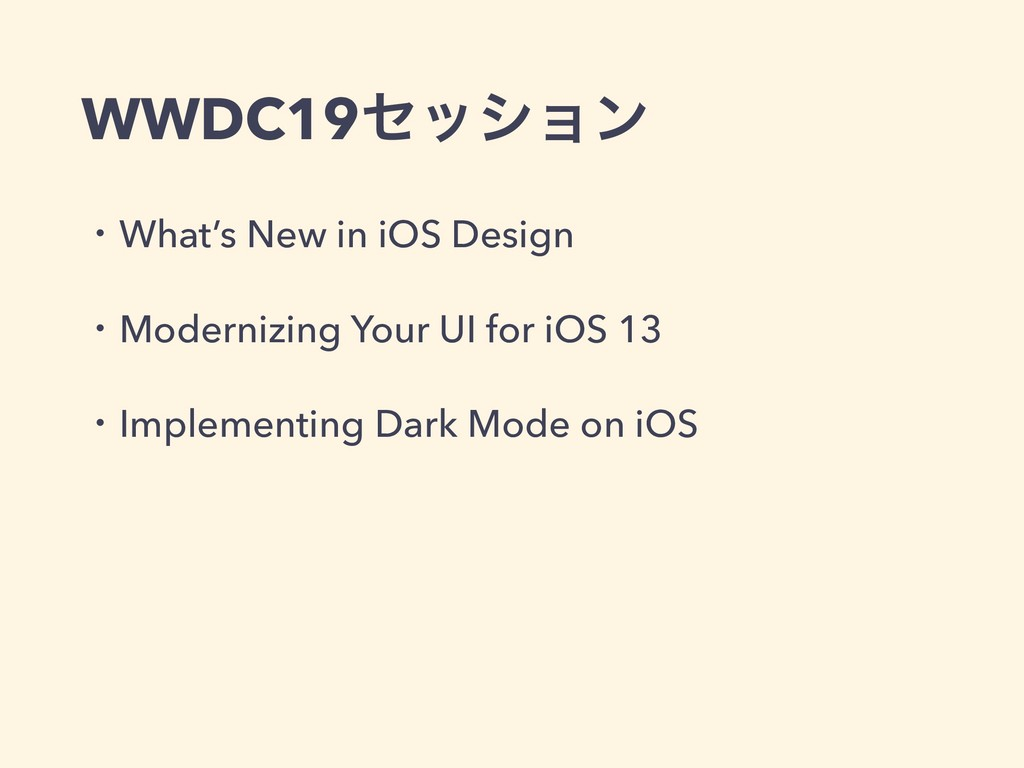 WWDC19ηογϣϯ ɾWhat's New in iOS Design ɾModerniz...